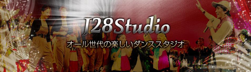 J28スタジオ オール世代の楽しいダンススタジオ