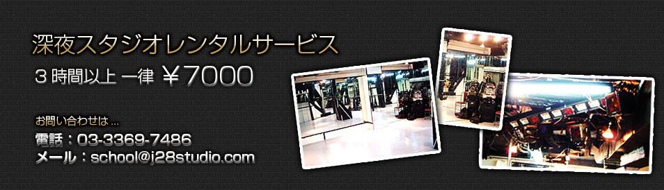 深夜スタジオレンタルサービス 3時間以上一律¥7000