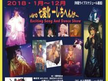 神ひろしSHOW3表2018hp