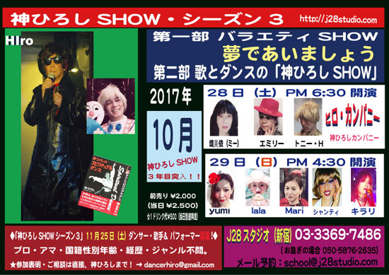 神ひろしshow10月hp